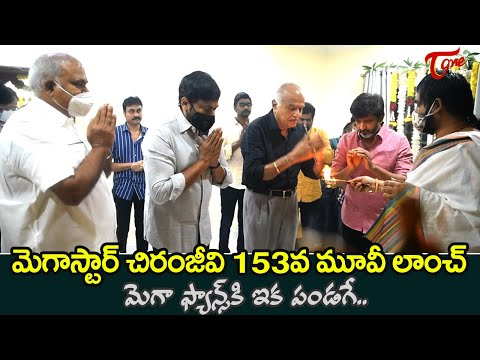Megastar Chiranjeevi 153rd Movie Grand Launch and Pooja Ceremony |   Mohan Raja | TeluguOne Cinema