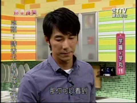 【蔡季芳老師】 教你做芋圓、芋丸 ( 下 )