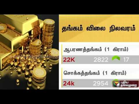 Gold-Silver-Price-Update-28-11-16-Puthiya-Thalaimurai-TV