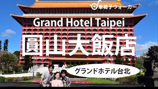 Grand Hotel Taipei 圓山大飯店(5つ星ホテル) 台湾・台北