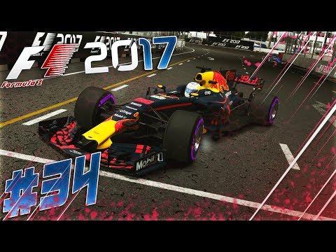 F1 2017 КАРЬЕРА - СОВПАДЕНИЕ ИЛИ РЕАЛЬНОСТЬ?