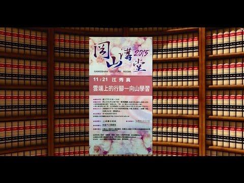 20151121高雄市立圖書館岡山講堂—江秀真:雲端上的行腳-向山學習
