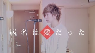 Download Lagu The Disease Called Love (Byoumei wa Ai datta) Cover By Umikun Mp3