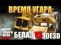 GTA ONLINE - БЕЛАЗ VS ПОЕЗД! (УГАР) #58