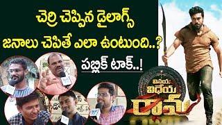 Video Ram Konidela Dailoague Impact | Ram Charan Vinaya Vidheya Rama Teaser Public Reaction | VVR Movie MP3, 3GP, MP4, WEBM, AVI, FLV Mei 2019