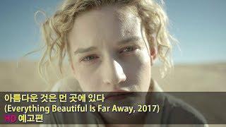 Nonton [감자의 3류 비평] 아름다운 것은 먼 곳에 있다 (Everything Beautiful Is Far Away, 2017) Film Subtitle Indonesia Streaming Movie Download