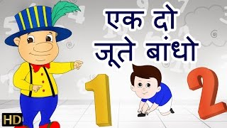 One Two Buckle My Shoe (एक दो जूते बांधो) | Hindi Nursery Rhymes for Children | HD