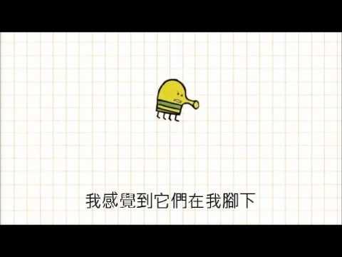 大家常玩的iOS遊戲Doodle Jump,沒人想過這個原因嗎?