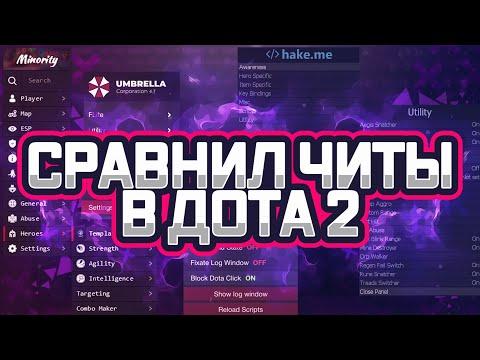 СРАВНИЛ ЛУЧШИЕ ЧИТЫ для Dota 2 | Minority, Umbrella, Hake.Me