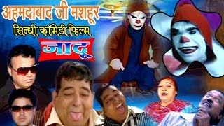 Jadoo  Sindhi Comedy Full Movie  अहमदाबाद जी मशहूर सिन्धी कॉमेडी फिल्म Sindhi Pen Drives, Memory Cards, Cds & Dvds Available...
