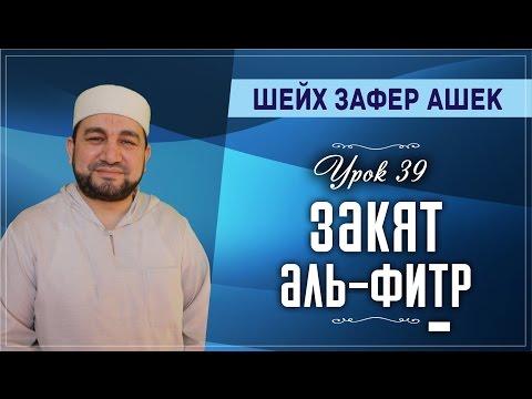 Закят Аль-Фитр
