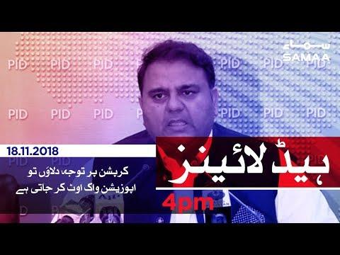 Samaa Headlines - 4PM - 18 November 2018