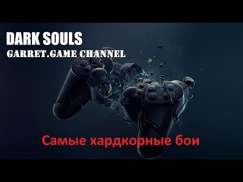 Dark Souls PtDE.Лучший бой с Манусом.Хардкор.