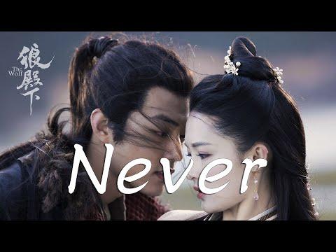 盧苑儀 - Never ➥古裝俠義言情劇《狼殿下》The Wolf戰愛版預告宣傳曲完整版➥CC高清英語歌曲字幕