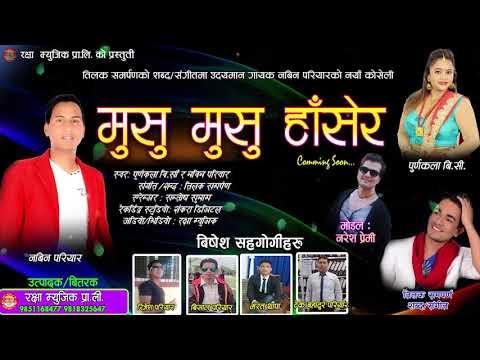 (मुसु मुसु हासेर || Musu Musu Hasera New Nepali Lok Song 2074 ...8 min, 55 sec.)