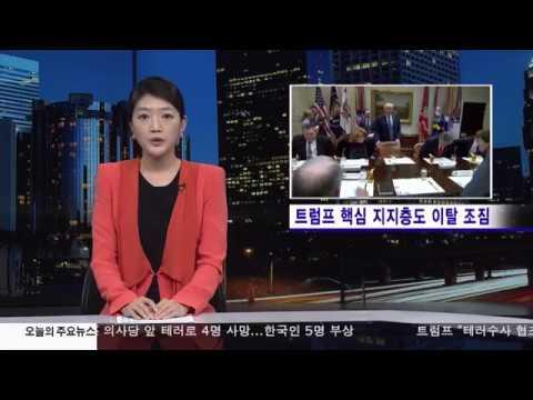 트럼프 핵심 지지층도 이탈 조짐  3.22.17 KBS America News