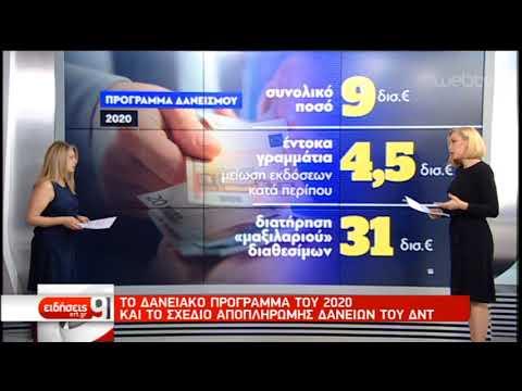 Εκταμιεύτηκαν τα κέρδη των ελληνικών ομολόγων -Το σχέδιο αποπληρωμής του ΔΝΤ | 23/12/19 | ΕΡΤ