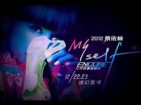 Jolin Tsai 蔡依林『Myself世界巡迴演唱會-台北安可場』宣傳廣告