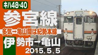 参宮線 キハ40