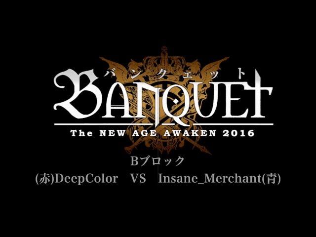 【FEZ】バンクェット2016 Bブロック『まってください』 (チームリーダー:Insane_Merchant)