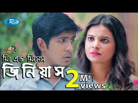 Download Mr And Mrs Genius | মিঃ এন্ড মিসেস জিনিয়াস | Tawsif Mahbub | Sabnam Faria | Rtv Drama Special hd file 3gp hd mp4 download videos