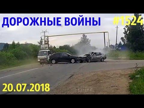 Новая подборка ДТП и аварий за 20.07.2018