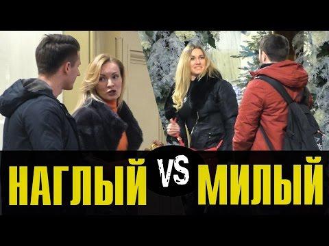 Стиль: НАГЛЫЙ vs МИЛЫЙ  ПИКАП  ПРАНК//Sтуlе:brаzеn vs сuте рiск-uр рrаnк - DomaVideo.Ru