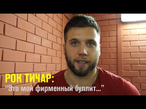 "Рок Тичар - о матче с ""Югрой"" и атмосфере в команде"