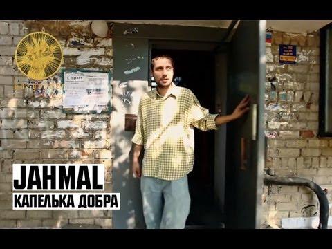 Jahmal - Капелька Добра (2011)