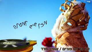 הזמר אופיר חדד - לא כל יום פורים