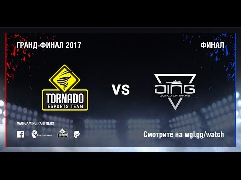 DiNG против TORNADO ENERGY - Суперфинал, Гранд-финал 2017