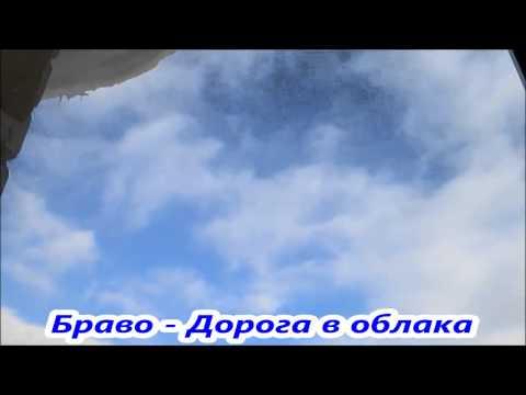 Дорога в облока скачать песню