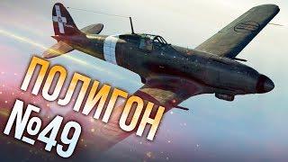 War Thunder: Полигон | Эпизод 49