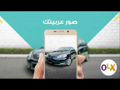 Sell Your Car on OLX for the best price (AR)