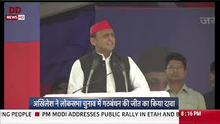 SP Chief Akhilesh Yadav addresses joint rally in Rampur