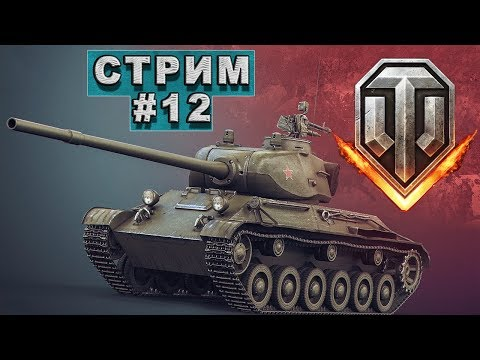 🔴Играем на 10ках🔴 Wot. World of Tanks СТРИМ 12.