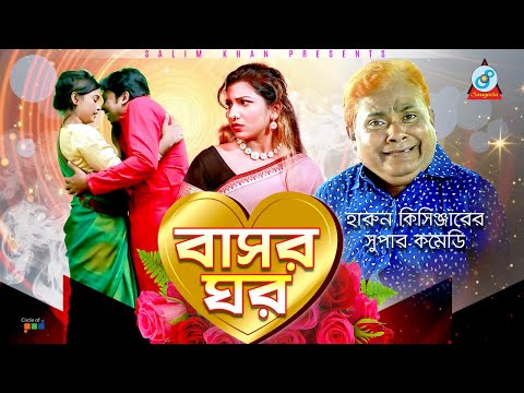 Harun Kisinger - Bashor Ghor | বাসর ঘর | Bangla Koutuk 2019 | Official Comedy | Sangeeta