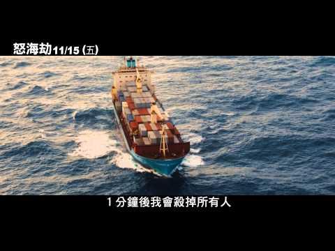 湯姆漢克主演[怒海劫]最新中文版預告(11/15上映)