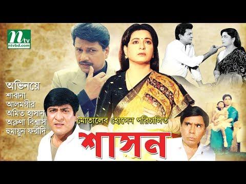 Bangla Movie: Shashon   Shabana, Alamgir, Amit, Aruna, Humayun Faridi By Motaleb Hossain