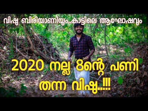 2020 vishu || മൊത്തത്തിൽ 8ന്റെ പണിയായി പോയി....!!