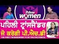 Prime Women #84_The First Transgender To Do The Doctorate