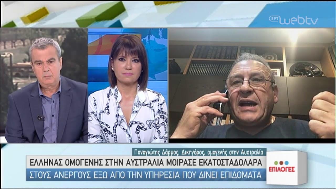 Ελληνας ομογενής μοίρασε λεφτά σε ανέργους που περίμεναν σε ουρά υπηρεσίας επιδομάτων| 12/4/20 | ΕΡΤ