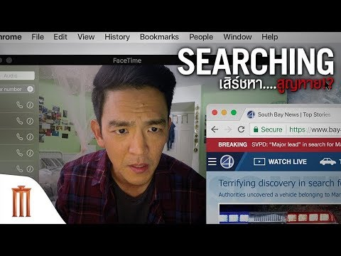 Searching - Official Trailer [ซับไทย]