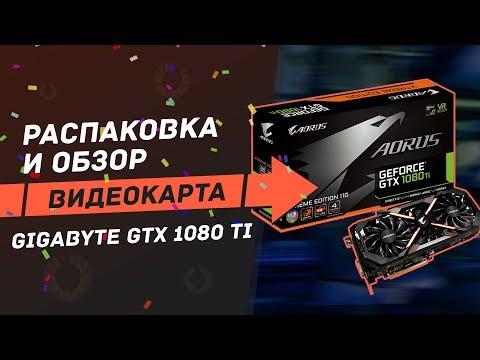 РАСПАКОВКА ШЕДЕВРА ОТ AORUS GTX 1080 Ti XTREAM Ed