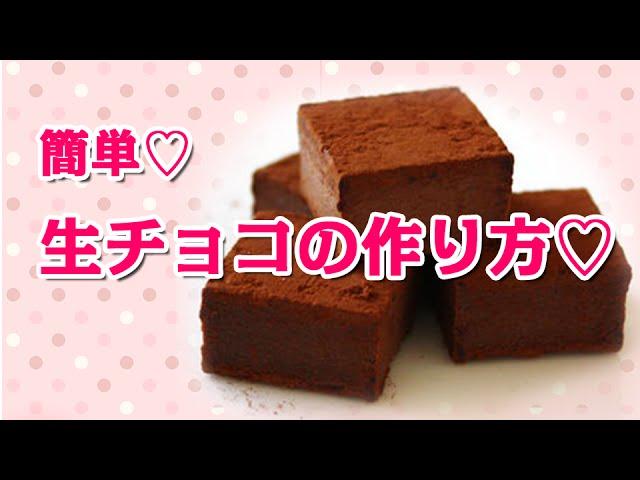 【簡単】バレンタインのための☆美味しい生チョコの作り方・レシピ