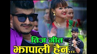 Jhapali Hoina By Tejash Regmi & Ritu Thapa Magar Ft Mahendra Gautam