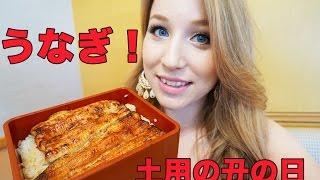 【今日!土用の丑の日】外国人、うなぎ初実食の感想は?