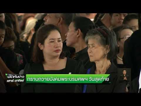 กราบถวายบังคมพระบรมศพฯ วันสุดท้าย | 16-09-60 | ชัดทันข่าว เสาร์-อาทิตย์