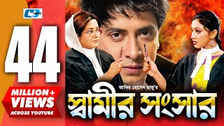 Download Video স্বামীর সংসার | Shamir Shongshar | Bangla Full Movie | Shakib Khan | Apu Biswas | Misha Shawdago MP3 3GP MP4