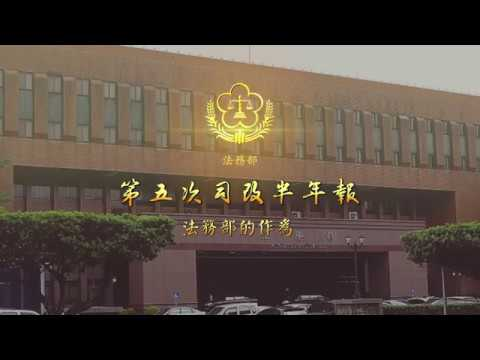 第5次司改半年報法務部司改影片